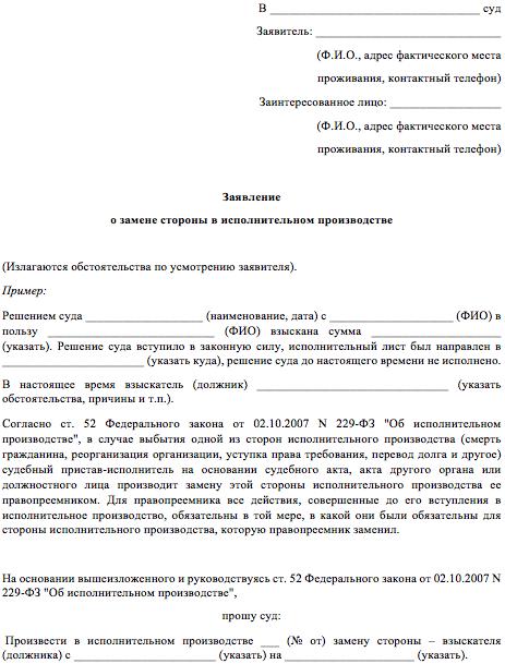 бизнес-план завода заявлениео правопреемстве в исполнительном производстве Кузнецова правнучка